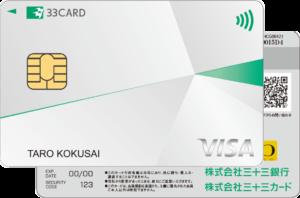 三十三銀行VISAカード