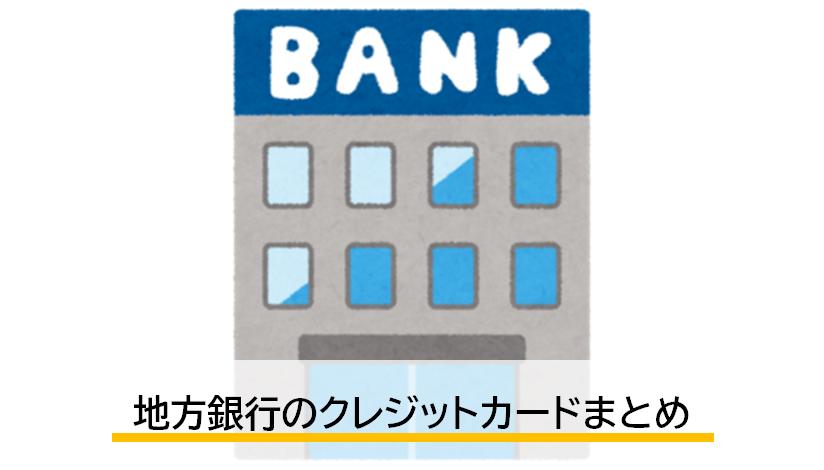 学生でも作れる、地銀(地方銀行)系の銀行クレジットカードの総まとめ!地銀系よりお得なクレジットカードもご紹介。