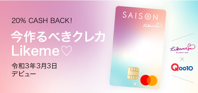 セゾンから松井愛莉さん応援の「Likeme by saison card」が登場!Z世代向けのSNSで発信できるかわいいクレカ!還元率・特典・審査を解説。