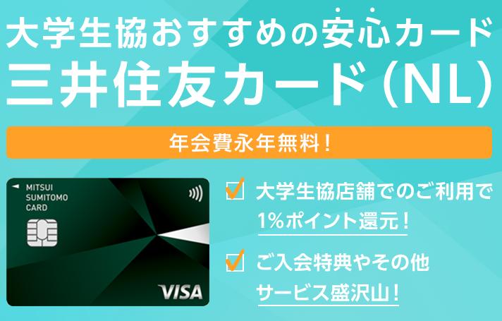 大学生協おすすめ三井住友カード(NL)