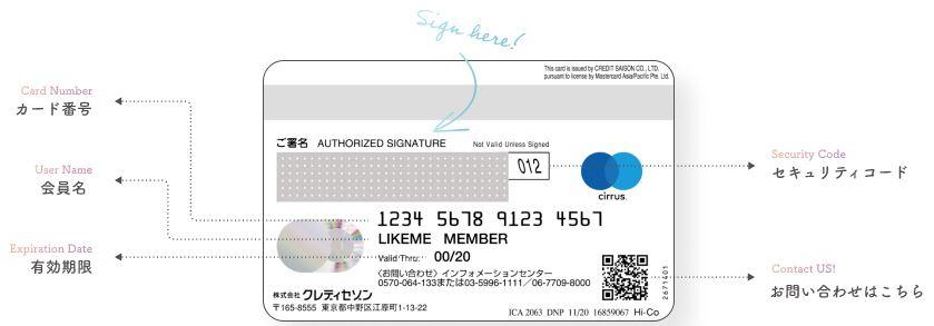 Likeme by saison card