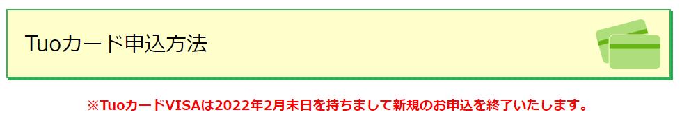 tuoカード申込終了