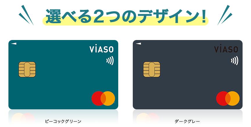 VIASOカードは学生向けの年会費無料カード。キャラクターデザインが大人気!評判・口コミまで紹介。