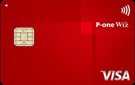 ポケットカードのP-oneカードStandard/Wiz比較。自動で1%オフになる高還元率カードはズボラさんにオススメのクレジットカードだ!